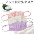 シルク 100% マスク 絹 おやすみ 就寝用 潤い 乾燥 防止 スキンケア