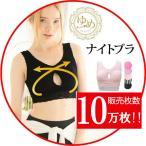 胸罩 - ナイトブラ ノンワイヤー 寝ながらバストアップ レースブラ おやすみブラ 夜用ブラ ブラジャー単品