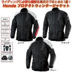 Honda(ホンダ) プロテクト ウインタージャケット EJ-W3N 3L/4L (インナー脱着式)