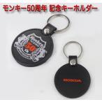 Honda(ホンダ) Monkey モンキー 50周年記念キーホルダー EP-X96