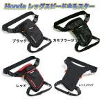 Honda(ホンダ) レッグスピードホルスター ES-X83 (レッグバッグ 腿用)