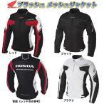 Honda(ホンダ) ブラッシュメッシュジャケット ES-Y3F (春夏 バイク用 ライディングジャケット)
