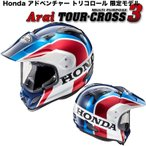 Honda ホンダ Arai TOUR CROSS3 アライ ツアークロス3 GK-RT1A オフロードヘルメット