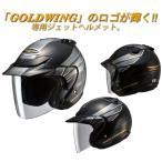 「GOLDWING」のロゴが輝く専用ジェットヘルメット