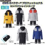 GOLDWIN(ゴールドウイン) GWS Gベクター プロフェッショナル コンパクトレインスーツ 上下セット GSM22714 (雨具 透湿防水 耐久撥水)