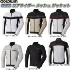 GOLDWIN(ゴールドウィン) GWS エアライダーメッシュジャケット GSM22807 (春夏 バイク用 ライディングジャケット)