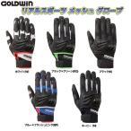 GOLDWIN (ゴールドウィン) リアルスポーツメッシュグローブ GSM26803 (春夏 バイクグローブ スマホタッチ)