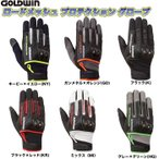 GOLDWIN (ゴールドウィン) ロードメッシュプロテクショングローブGSM26805 (春夏 バイクグローブ スマホタッチ)