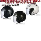 OGK KABUTO(オージーケーカブト) AVAND2(アヴァンド2)ジェットヘルメット
