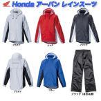 Honda(ホンダ) アーバンレインスーツ 雨具 パンツ付 TH-X41 3L/4L