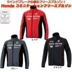 Honda(ホンダ) コミュニケーション フリースブルゾン TN-W5S