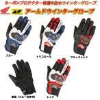 Honda(ホンダ)×RSタイチ アームドウインターグローブ TP-X6C (秋冬 防寒 防水透湿 バイク用 スマートフォン対応 スマホタッチ)