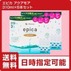 【ポイント15倍】メニコン エピカアクアモア 310ml×6本 (ソフトコンタクト すすぎ液 洗浄液 保存液)