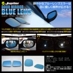 Jupiter ドアミラー(ブルーレンズ)【ミラジーノ L650S/L660S】DBD-008