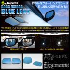 Jupiter ドアミラー(ブルーレンズ)【フィット GD1・2・3・4】DBH-009 ※ドアミラーウインカー付車用