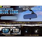 Jupiter ルームミラー(ブルーレンズ)【デミオ DJ系/DY#W】RMB-002
