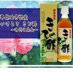 奄美地方特産 かけろま きび酢 700ml