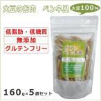大豆のお肉 ソイミート ペンネ風 160g×5袋ご注文後3�4営業日後の出荷となります