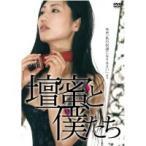 壇蜜と僕たち DVD〜映画「私の奴隷になりなさい」より〜ご注文後3〜4営業日後の出荷となります