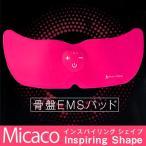 Yahoo!ハートドロップ最大500円クーポン Micaco (ミカコ) インスパイリングシェイプ 骨盤EMSパッド(選べるプレゼント付♪)