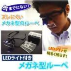 Yahoo!ハートドロップLEDライト付き メガネ型ルーペ
