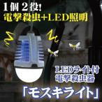 LEDライト付電撃殺虫器 モスキライト