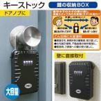 キーストック N-1260 錠 ロック かぎ キーボックス 防犯 セーフティ 防犯関連グッズ 小物 一時保管 鍵の収納BOX 伝言メモ紙 自動車キー カードキー 鍵管理