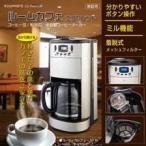 全自動コーヒーメーカー EB-RM800A