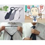 最大500円クーポン ワンタッチ礼装用ネクタイ 3色組