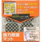 強力耐震マット ゆれピタ チャンピオン