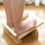 木製ストレッチボード(足首ストレッチ 足首のびのび)