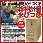 ショッピングが、 富山の頑固親父がつくった総桐計量米びつ 米蔵 5kg用