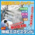 家庭用ミストシャワー 魔法のミストスタンド 散水機 家庭用 ミストシャワー 猛暑 ひんやり 涼感 軽量 自立型 ミストスタンド 熱中症対策 節水タイプ グッズ