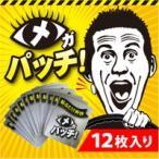メガパッチ 12枚入り(2個で送料無料、5個で1個オマケ!)