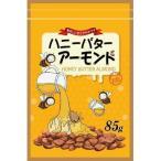 ハニーバターアーモンド 85g×20袋 アーモンド ナッツ類 おつまみ スナック お菓子 製菓用ナッツ類 ハニー バター スーパーフード オレイン酸