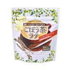 ごぼう茶ラテ 120g×10個セット