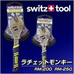 switz tool ラチェットモンキー RM-200
