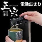 電動缶切り 正宗(まさむね) CO2061