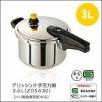 ショッピング圧力鍋 ワンダーシェフ デリッシュ 片手圧力鍋 3L ZDSA30