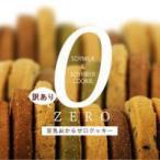 【限定クーポン】NEW豆乳おからゼロクッキー10種 500g×2袋