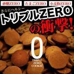 【限定クーポン】豆乳おからクッキー トリプルZERO 1kg(2個で送料無料、5個で1個オマケ!)