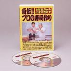 【限定クーポン】さばき方からにぎり方まで直伝!!プロの寿司作り DVD