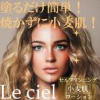 Le Ciel(ル シエル) タンニングローション 40ml