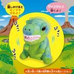 OST まねっこ ダイナソー ぬいぐるみ 動くぬいぐるみ 電子ペット 動くおもちゃ 恐竜 おもちゃ グッズ おすすめ 人気