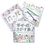 大人のぬりえBOOK 3冊セット(花の館、森のちいさな女の子、幸せの花をさがす旅)