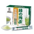 緑の搾茶(みどりのさくちゃ)