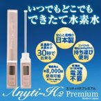 【限定クーポン】水素生成器 エニティH2プレミアム