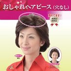 【限定クーポン】おしゃれヘアピース Lサイズ HPN-150A