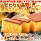 直送品 代引き不可 本場長崎のプレーンカステラ 大容量1kg×3個セット
