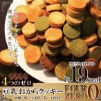 直送品 代引き不可 訳あり 豆乳おからクッキー Four Zero (4種) 1kg×2個セット